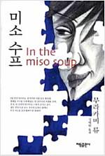 [중고] 미소 수프