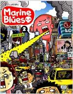 [중고] 마린 블루스 2