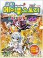 [중고] 코믹 메이플 스토리 오프라인 RPG 55