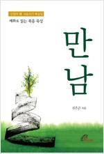 [중고] 만남 - 예화로 읽는 복음 묵상