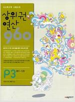 [중고] 상위권연산 960 P3