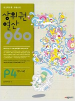 [중고] 상위권연산 960 P4