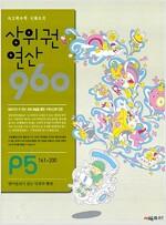 [중고] 상위권연산 960 P5
