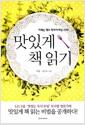 [중고] 맛있게 책 읽기