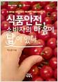 식품안전, 소비자의 마음에 답이 있다 - 전 총리실 전문위원이 제안하는 식품안전진단서, 에세이 작가 총서 148