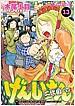 げんしけん 二代目の四(13) (アフタヌ-ンKC) (コミック)