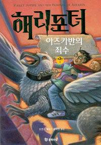 해리 포터와 아즈카반의 죄수 1 (해리포터 3탄,Harry Potter and the Prisoner of Azkaban)