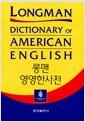 [중고] 롱맨 영영한사전