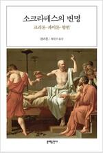 [중고] 소크라테스의 변명