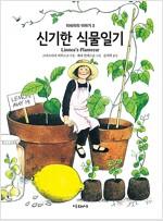 [중고] 신기한 식물일기