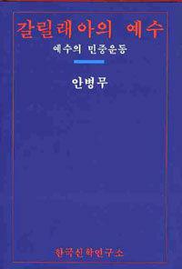 7일 7책] #14 – 그가 온 것은… 《갈릴래아의 예수》