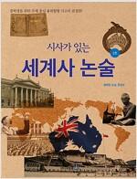 [중고] 시사가 있는 세계사 논술 2호