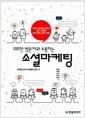 [중고] 100만 방문자와 소통하는 소셜마케팅