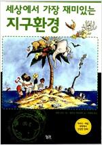 [중고] 세상에서 가장 재미있는 지구환경