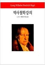[중고] 역사철학강의