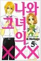 [중고] 나와 그녀의 XXX 5