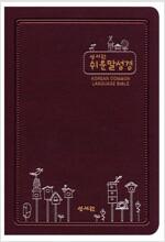 [중고] [와인] 성서원 쉬운말성경 소(小)