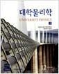 Young 대학물리학 - 전3권 - 제12판, I, II, 현대물리학