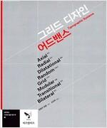 [중고] 그리드 디자인 어드밴스