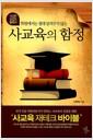[중고] 사교육의 함정