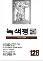 [중고] 녹색평론 통권 128호