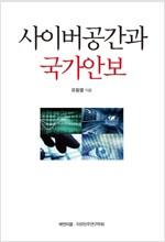 [중고] 사이버공간과 국가안보