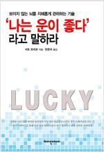 [중고] '나는 운이 좋다' 라고 말하라