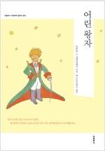 어린 왕자 (한글판 + 영문판)
