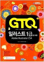 [중고] GTQ 일러스트 1급 (2급 포함)