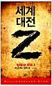 세계 대전 Z