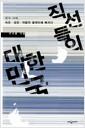 [중고] 직선들의 대한민국