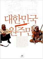 [중고] 대한민국 원주민
