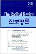 [중고] 진보평론 36호