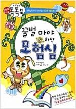 [중고] 꿀벌마야 하면 모험심