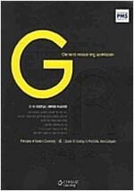 GR 일반추론 화학