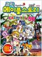[중고] 코믹 메이플 스토리 오프라인 RPG 56