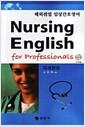 Nursing English for Professionals (외래병동)