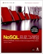 [중고] NoSQL 프로그래밍