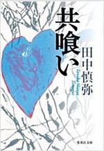 共くい (集英社文庫 た 82-1) (文庫)