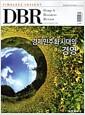동아 비즈니스 리뷰 Dong-A Business Review Vol.122
