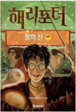 [중고] 해리 포터와 불의 잔 1 (반양장)