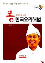 [중고] 한국요리해법