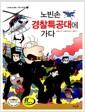 [중고] 노빈손 경찰특공대에 가다