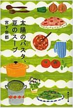 太陽のパスタ、豆のス-プ (集英社文庫) (文庫)