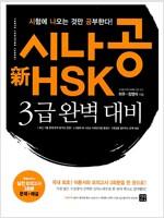 [중고] 시나공 新HSK 3급 완벽 대비 (교재 + mp3 CD 1장 + 휴대용 소책자)