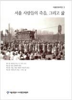 [중고] 서울 사람들의 죽음, 그리고 삶