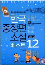 [중고] 한국 중장편 소설 베스트 12 vol.2