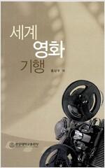 [중고] 세계 영화 기행