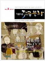[중고] 2013년 아름다운 댓글 문화