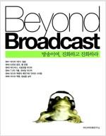 [중고] Beyond Broadcast